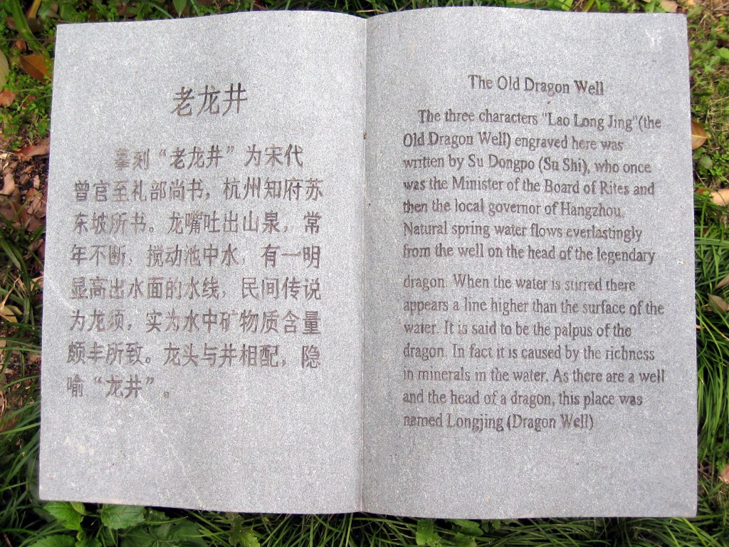 Inschrift am Original Drachenbrunnen nahe dem Dorf Longjing bei Hangzhou